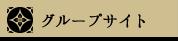 グループサイト